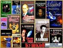 Александр Бушков - Полное собрание сочинений (1990-2010) FB2