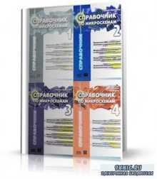 Справочник по микросхемам (том 1-4) - Герман Шрайбер| 2005 | RUS | PDF