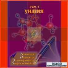 Большая детская электронная энциклопедия. Том 3. Химия