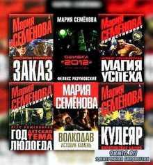 Мария Семёнова - Полное собрание сочинений (1980-2010) TXT, FB2
