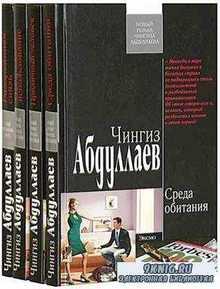 Чингиз Абдуллаев - Собрание сочинений - 136 книг (1988-2010)