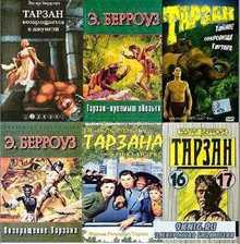 Эдгар Берроуз - Полное собрание сочинений (1904-1950) FB2, RTF