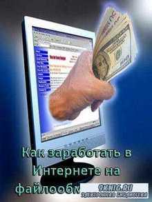 Как заработать в Интернете на файлообменниках