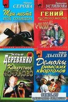 Сборник книг - Русский бестселлер. Серия