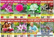 Бобков В. - Люблю цветы! Архив за 2009 год