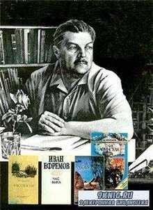Иван Антонович Ефремов - Полное собрание сочинений (1942-1972) fb2, doc