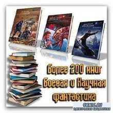 Сборник книг - Боевая и Научная Фантастика (2003-2009) FB2