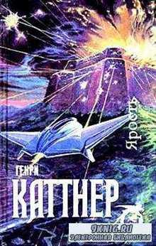 Генри Каттнер - Сборник книг (1960-2008) FB2