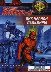 Васильев Владимир. Лик черной Пальмиры