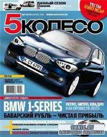 5 колесо №7 (июль 2011)