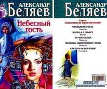 Александр Беляев – сборник произведений (63 штуки) FB2