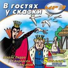 Перро Ш., Андерсен Г.-Х., Аксаков С.Т. - В гостях у сказки (аудиокнига)