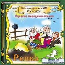Золотая коллекция сказок. Русские народные сказки. Репка
