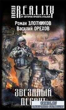 Роман Злотников, Василий Орехов - Звездный десант (Аудиокнига)