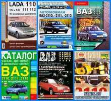 ВАЗ-2110, 2111, 2112. Сборник книг по ремонту, тюнингу и эксплуатации (1998 ...