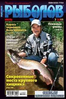 Рыболов   №7  2011