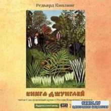 Киплинг Редьярд - Книга джунглей (аудиокнига)