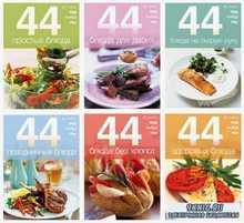Кулинарная серия: «44 блюда» (8 книг)