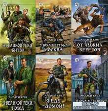 Межавторский цикл Миры Андрея Круза (34 книги)