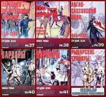 Военно-исторический альманах Новый Солдат №№ 37, 38, 39, 40, 41, 42