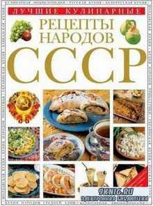 Лучшие кулинарные рецепты народов СССР