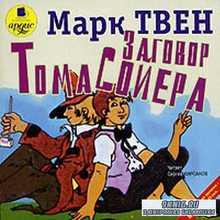 Марк Твен - Заговор Тома Сойера (аудиокнига)