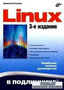 Стахнов А.А. Linux. Все о системах Линукс.