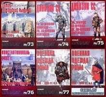 Военно-исторический альманах Новый Солдат №№ 73, 74, 75, 76, 77, 78