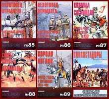 Военно-исторический альманах Новый Солдат №№ 85, 86, 87, 88, 89, 90