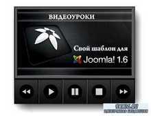 Видеокурс создай свой шаблон для Joomla 1.6