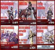 Военно-исторический альманах Новый Солдат №№ 97, 98, 99, 100, 101, 102