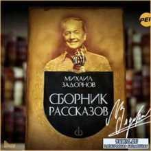 Михаил Задорнов - Сборник рассказов (аудиокнига)