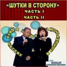 Петросян Е.,  Степаненко Е. - Шутки в сторону. Часть 1,2  (аудиокнига)
