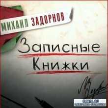 Михаил Задорнов - Записные книжки (аудиокнига)