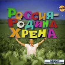Михаил Задорнов - Россия - родина хрена (аудиокнига)