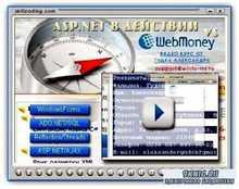 Видеокурс ASP.NET форма автоматического приема онлайн платежей по системе W ...