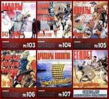 Военно-исторический альманах Новый Солдат №№ 103, 104, 105, 106, 107, 108