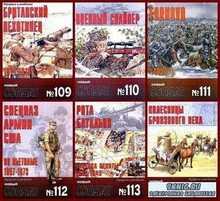 Военно-исторический альманах Новый Солдат №№ 109, 110, 111, 112, 113, 114