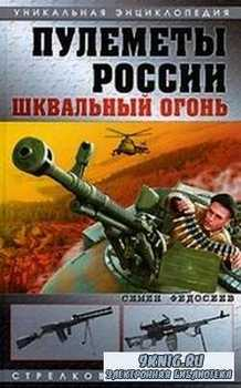 Пулеметы России. Шквальный огонь