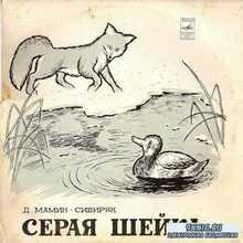 Мамин-Сибиряк - Серая Шейка (аудиокнига)
