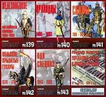 Военно-исторический альманах Новый Солдат №№ 139, 140, 141, 142, 143, 144