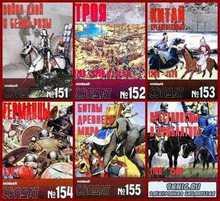 Военно-исторический альманах Новый Солдат №№ 151, 152, 153, 154, 155, 156