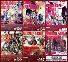 Военно-исторический альманах Новый Солдат №№ 163, 164, 165, 166, 167, 168