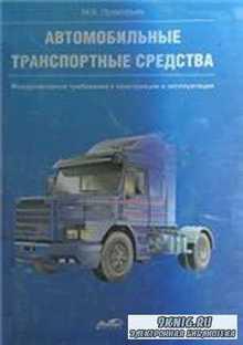 Автомобильные транспортные средства. Международные требования к конструкции
