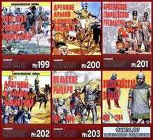 Военно-исторический альманах Новый Солдат №№ 199, 200, 201, 202, 203, 204