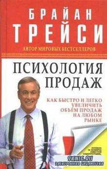Брайан Трейси «Психология продаж. Искусство заключения сделок»