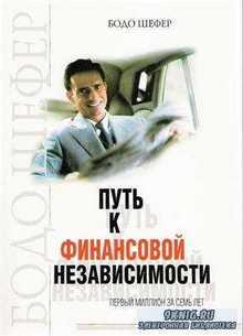 """Бодо Шефер """"Путь к финансовой независимости"""""""
