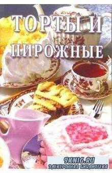 Колганова Ю.С. - Сладкая фантазия. Торты и пирожные. Лучшие рецерты [2010,  ...