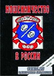 Мошенничество в России. 1000 способов, как уберечься от аферистов