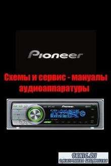 Pioneer. Схемы и сервис - мануалы аудиоаппаратуры